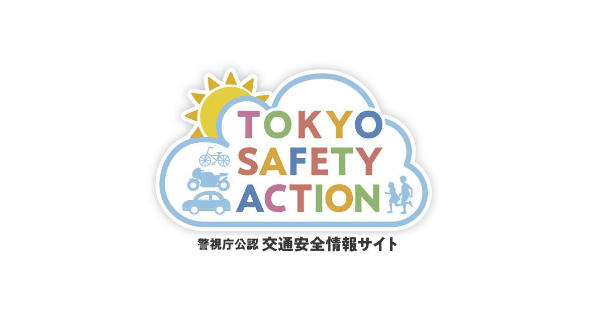警視庁公認 交通安全情報サイト TOKYO SAFETY ACTION